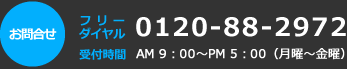 TEL:0120-88-2972,受付時間AM8:00~PM5:00(月曜~金曜)